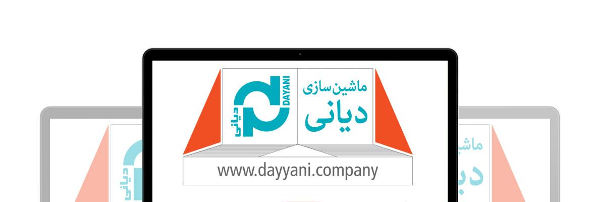 Dayyani-site-logo-ماشین-سازی-دیانی-گیوتین-خم-کن-پرس-برک