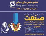 دوازدهمین نمایشگاه بینالمللی صنعت اصفهان